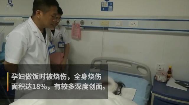 孕妇全身烧伤,但为了保住胎儿,全程治疗拒用任何止痛药和麻醉剂