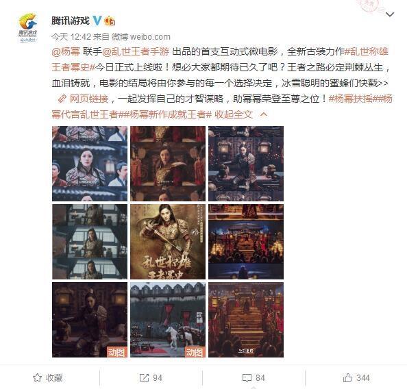 杨幂腾讯手游首支互动式微电影上线:结局你决定