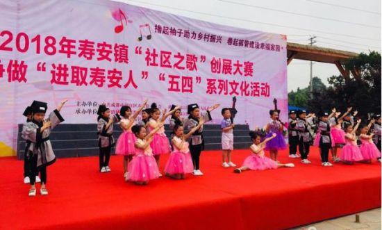 """四川:社区之歌""""争做进取寿安人""""创展大赛成功举办"""