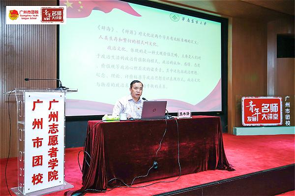 广州:团校青年发展名师大讲堂开讲