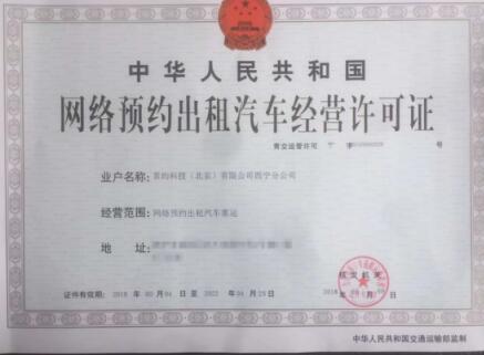青海西宁网约车业务合规化迈出新步