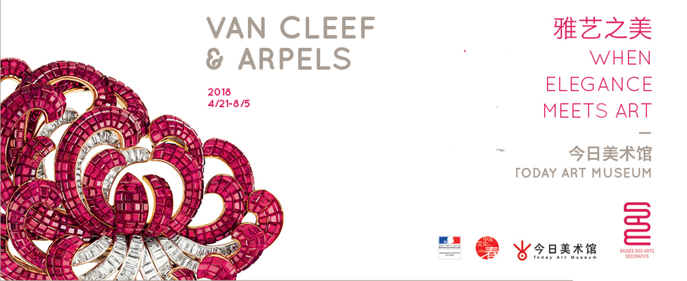 """When Cleef &Art雅艺之美""VanArpels梵克雅宝典藏臻品回顾展"