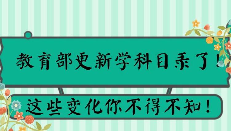 教育部公布最新大学学科、学位目录(图)
