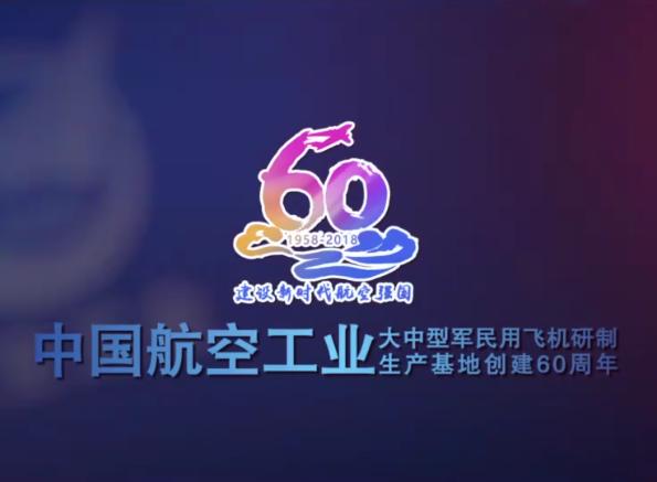中航工业发布震撼宣传片 《大国起飞》