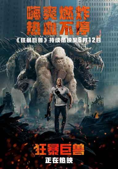 《狂暴巨兽》上映延至6月12日 票房近10亿