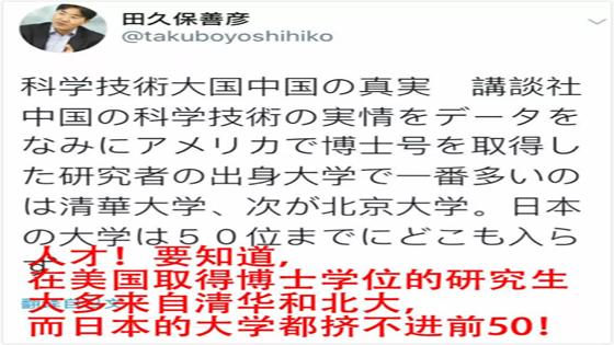 日媒:发生了啥?日教授称日本差点被中国超越