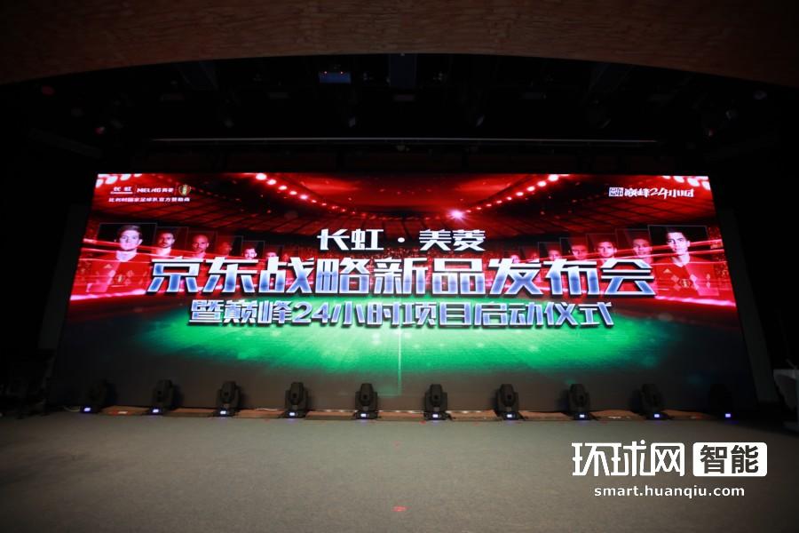 京东长虹·美菱联手发布战略新品 瞄准智能家电市场