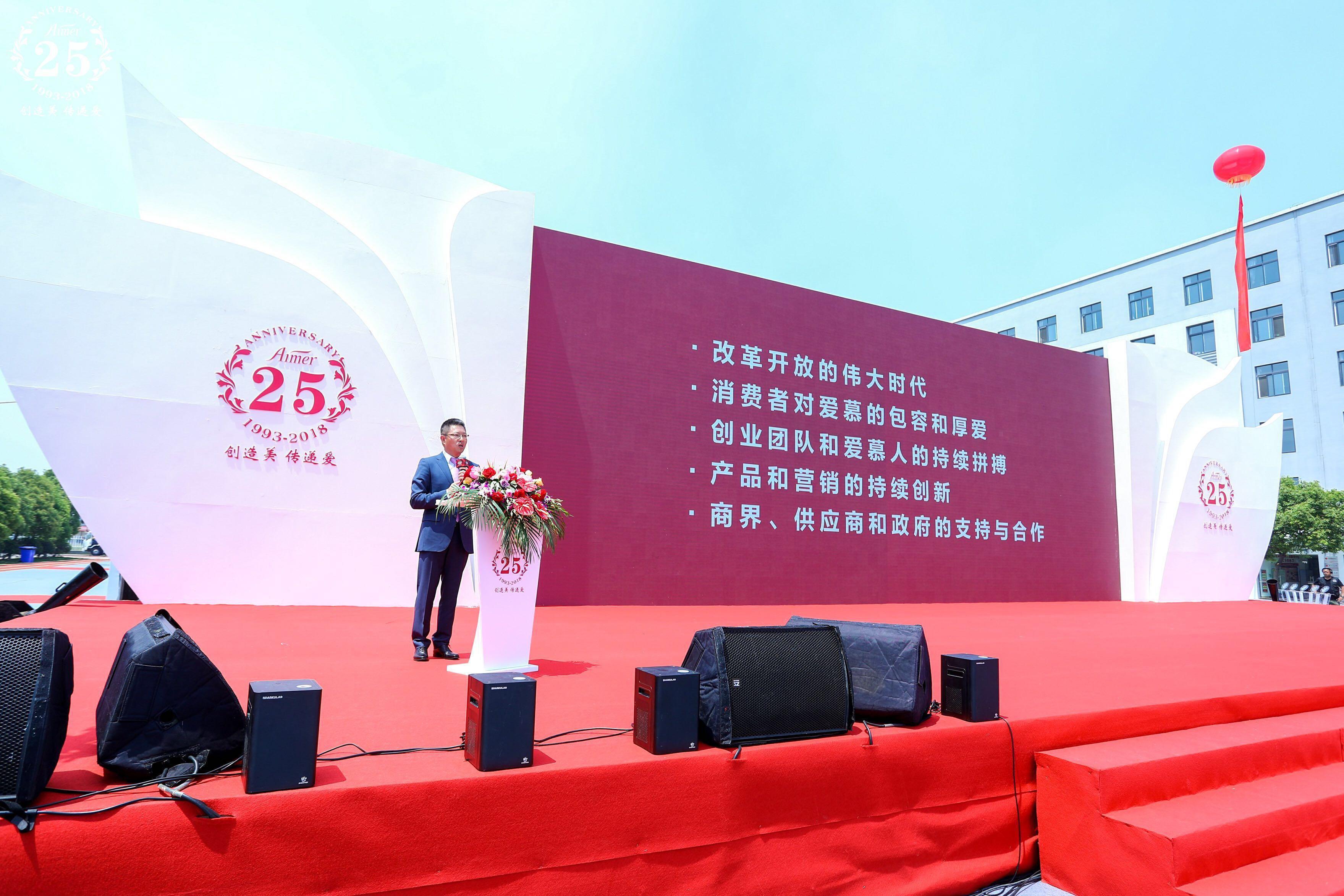 重新定义  再次出发——爱慕股份有限公司董事长张荣明谈爱慕25年的创业历程
