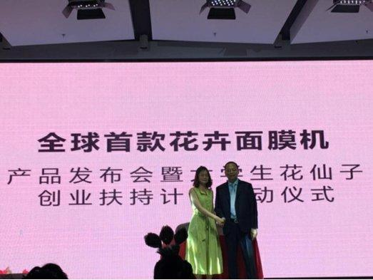 深圳:大学生花仙子创业扶持计划