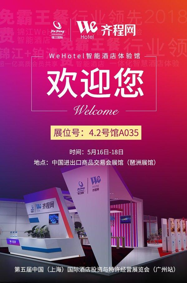 智能酒店全新定义 锦江WeHotel齐程网即将登陆2018HFE