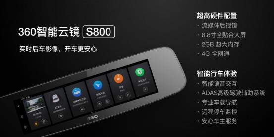 360发布流媒体智能后视镜 实时后车影像开车更安心