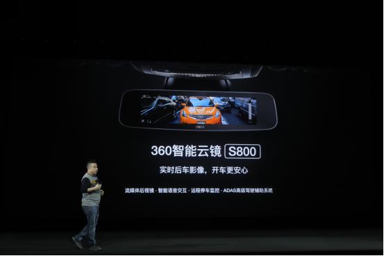 """360发布流媒体智能后视镜 """"开车回头""""将成过去式"""