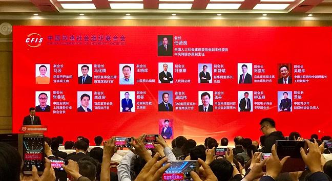 中国首个网络社会组织联合会成立:马云任副会长