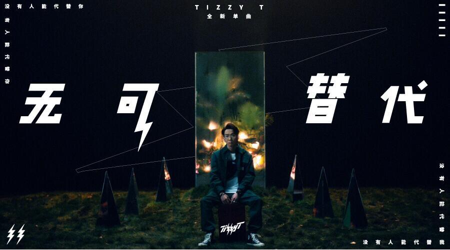 近日,继摩登天空嘻哈厂牌MDSK旗下说唱艺人Tizzy T发布了《夜行
