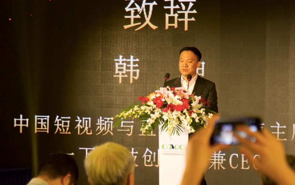 2018中国网络视频年度高峰论坛举办 一下科技获认可