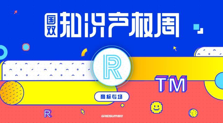普及知识产权保护 助推中国商标品牌化创新