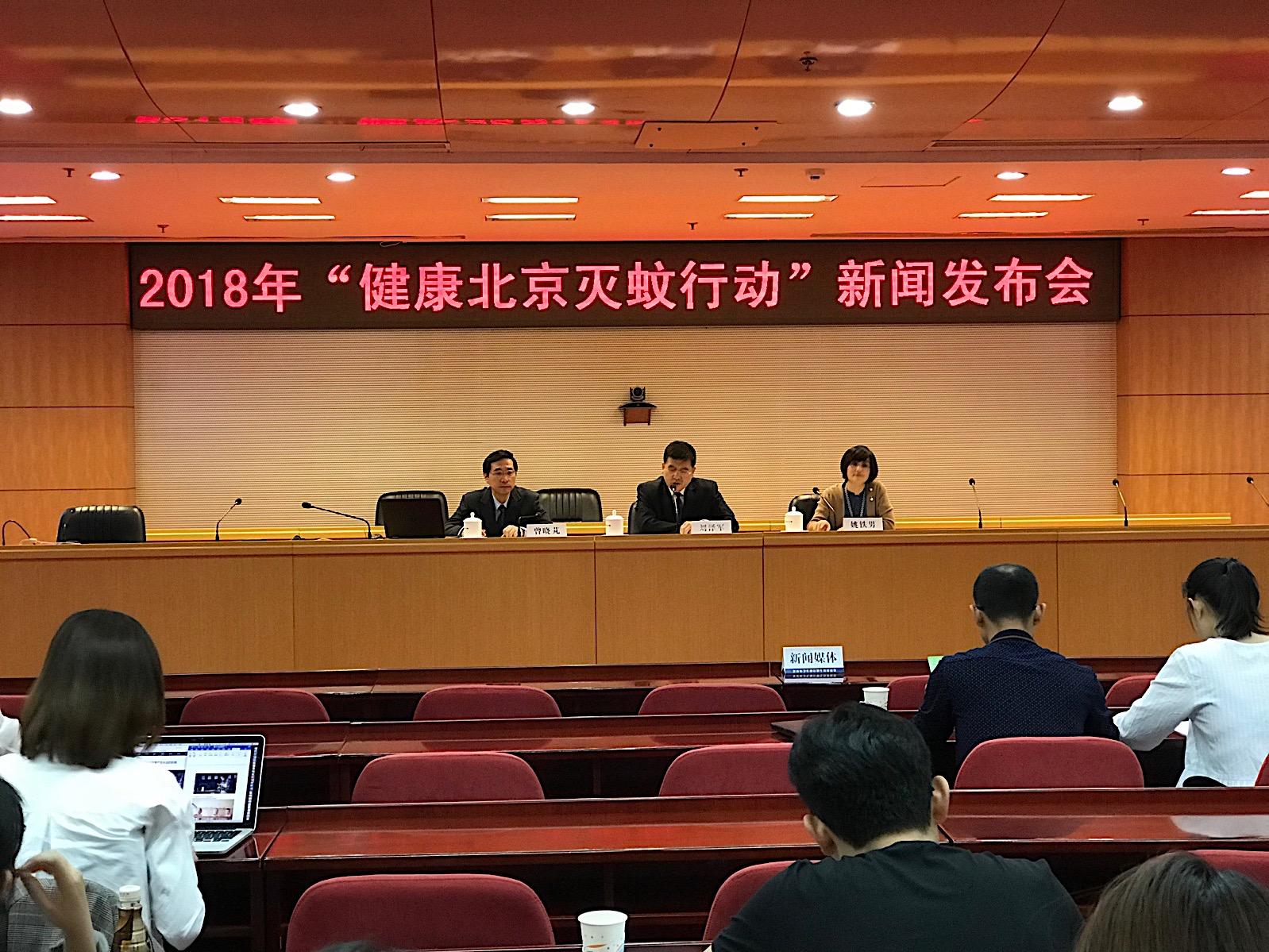 北京:2018年健康灭蚊行动