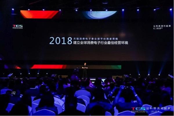 杭州:天猫消费电子生态峰会举行