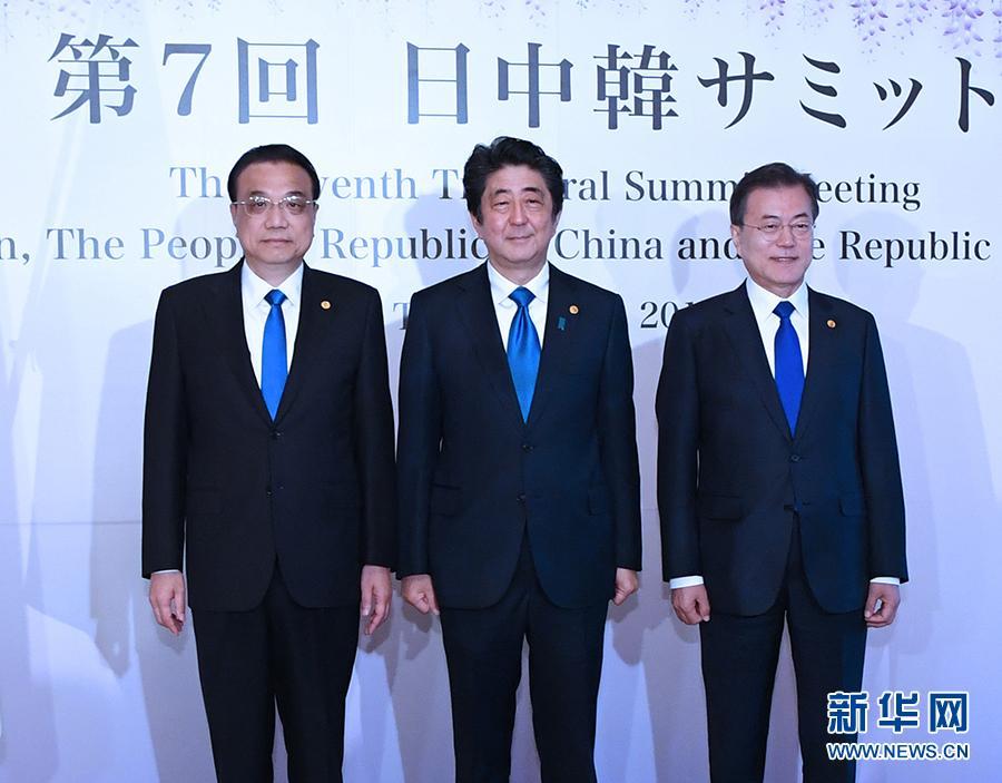 李克强:为促进亚洲的和平稳定繁荣作出新贡献