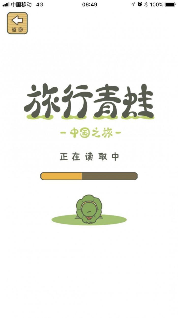 """《旅行青蛙》中文版上线 阿里种下""""摇钱树"""""""