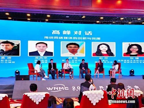媒体:传媒大咖齐聚 盘石举办2018世界新媒体大会