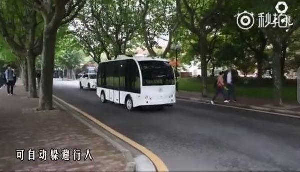 上海高校现无人巴士:可微信呼唤 限载8人