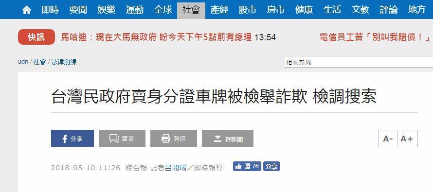 """中国境内最大""""假鬼子""""组织被查!"""