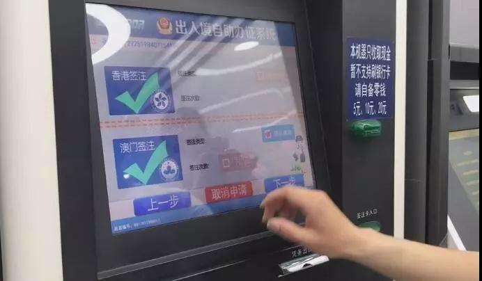 济南部署首座无人警局 24小时自助办理身份证