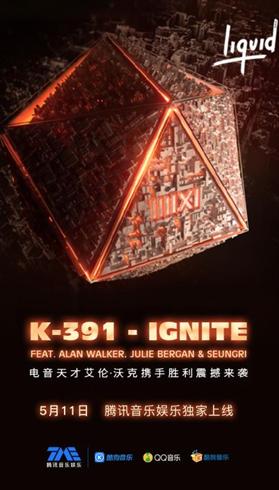 Liquid State K-391新曲《Ignite》出炉 电音之夜解锁音乐新玩法