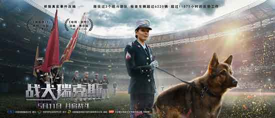 《战犬瑞克斯》公映  真情演绎战争版人狗情未了