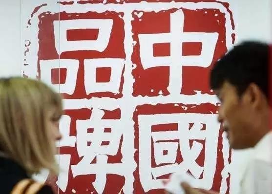 中国品牌走向世界 涉外商标申请量仅次于美国 跃居世界第二