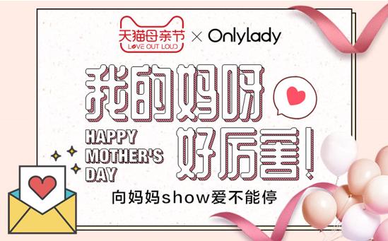 我的妈呀好厉害!天猫母亲节高调示爱登陆北京最炫天幕
