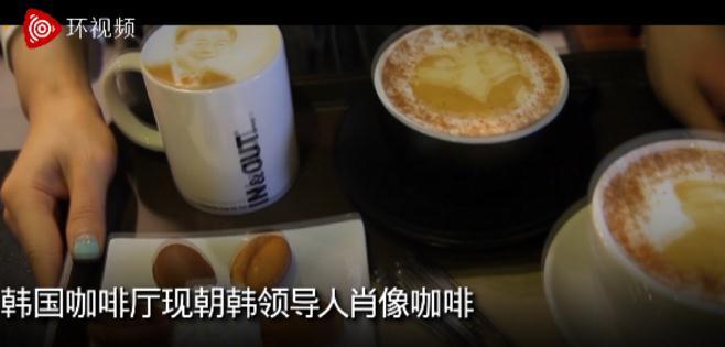 """韩咖啡厅现朝韩首脑肖像咖啡 网友:品尝半岛""""和平味道"""""""