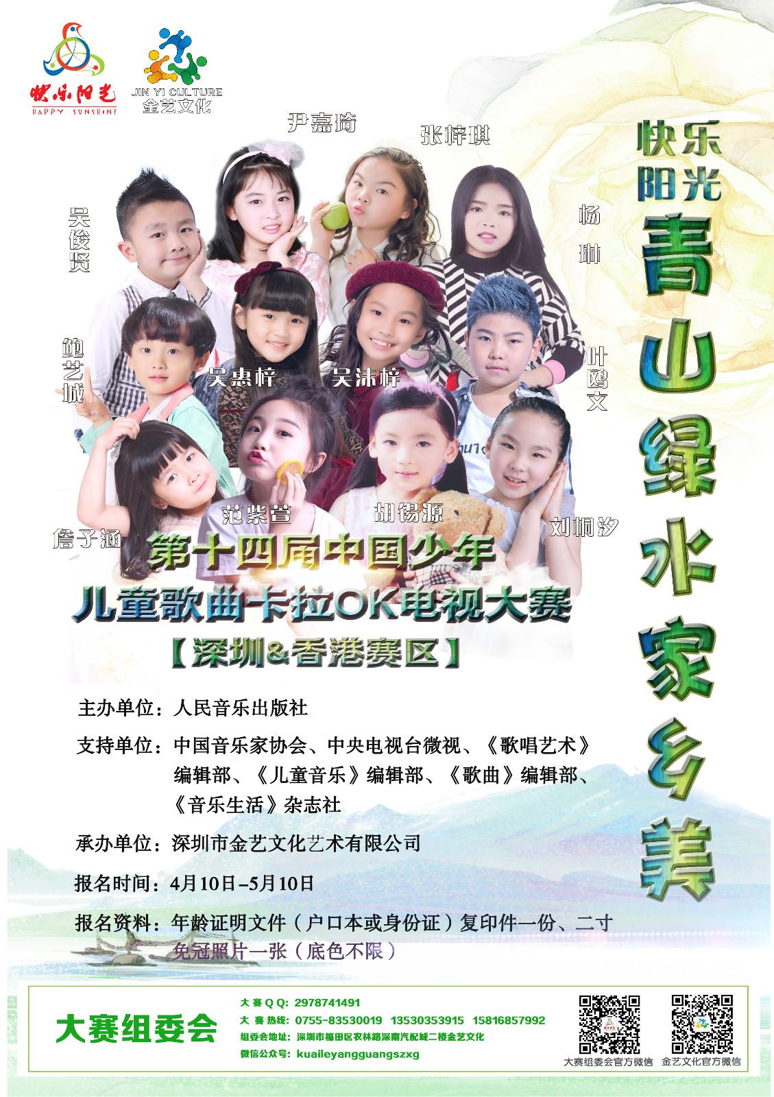 """3月-6月,担任快乐阳光""""青山绿水家乡美""""中国少年儿童歌曲卡拉ok电视"""