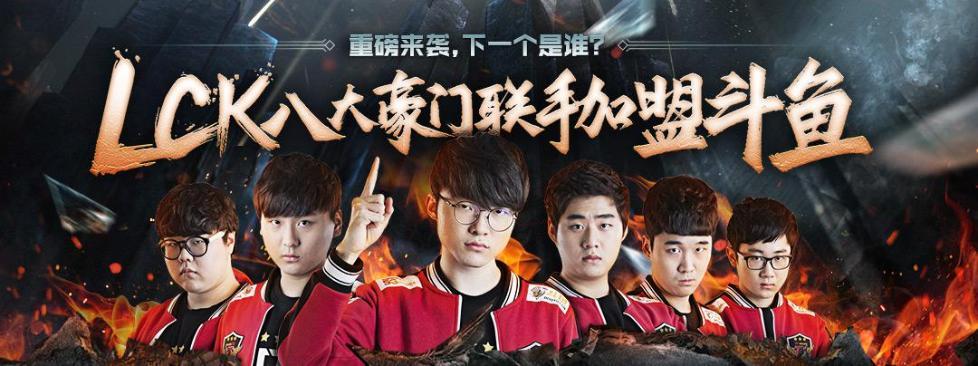 LCK八大豪门宣布入驻斗鱼 春季赛冠军KZ赫然在列