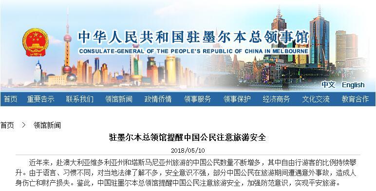 """媒体:中领馆吁赴澳中国游客勿""""组团""""违规横穿马路"""