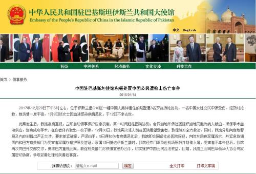 毁林:巴基斯坦一中国公民遭枪击身亡 中使馆敦促破案