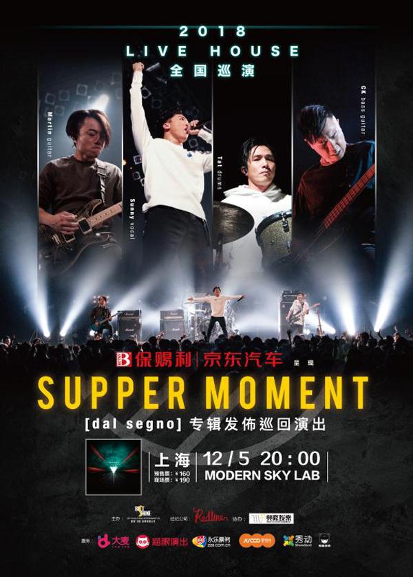 Supper Moment强势抵沪!新专辑发布巡演燃爆摩登天空