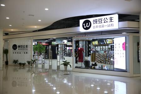 逛逛去!豌豆公主首家O2O自提示范店落地郑州