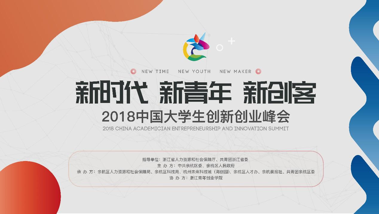 杭州:2018中国大学生创新创业峰会启动在即