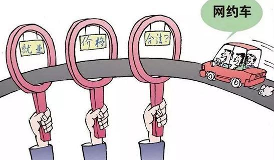 交通运输部:检验网约车发展的标准是大众获得感
