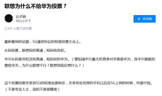 5G标准投票联想没投给中国企业主导方案?谣言!