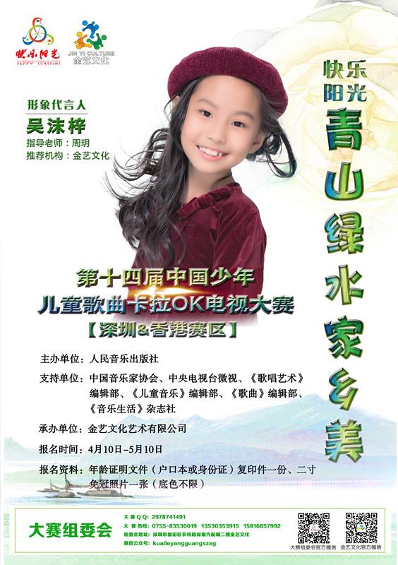 """2017年6月,荣获快乐阳光""""感受阳光的爱""""中国少年儿童歌曲卡拉ok电视"""