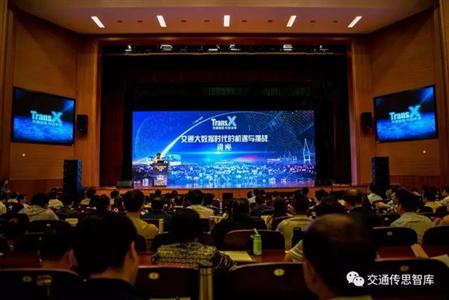 """交通大数据时代:北京物联网协会倡导""""协同共享"""""""