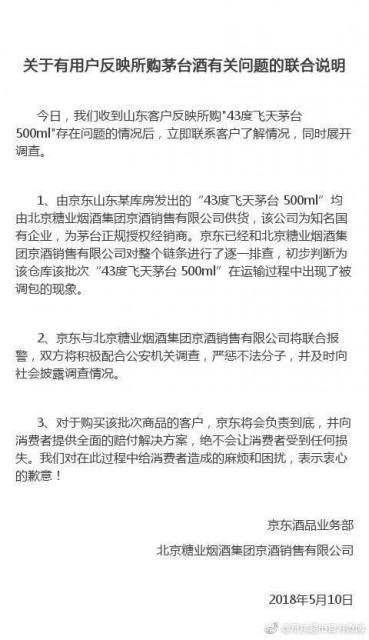 京东回应平台出售假茅台事件:将负责到底