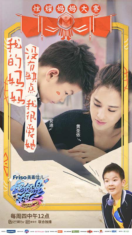 """安迪夸奖黄圣依""""没缺点"""",母子俩各种甜蜜发糖"""