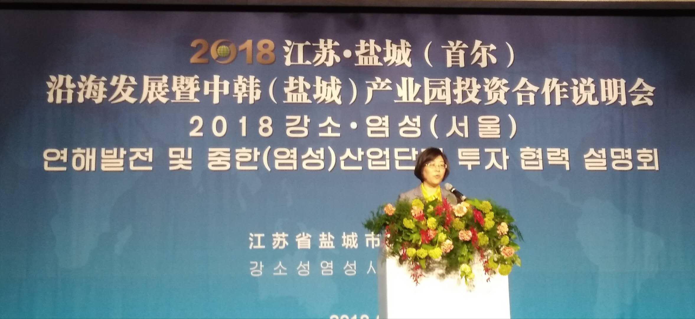 江苏盐城在韩举办中韩产业园投资合作说明会