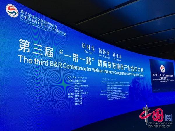"""第三届""""一带一路""""渭南友好城市产业合作大会召开"""
