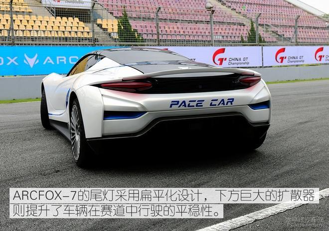 北汽首台纯电动GT跑车 静态体验ARCFOX-7