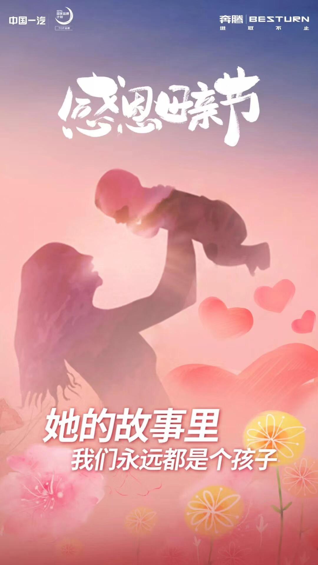妈妈!节日快乐! 今天它们这样向母亲表达自己的爱!